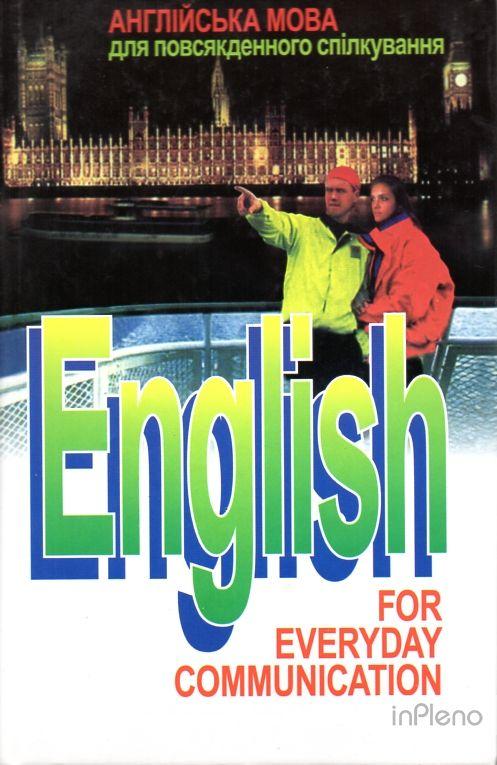 Книга шпака по английскому скачать