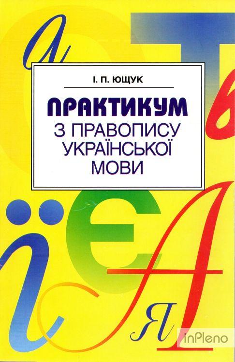 Гдз к практикуму ющук по правописанию украинского языка 9 класс