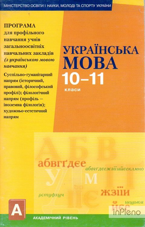 10-11 українська олійник мова онлайн гдз клас