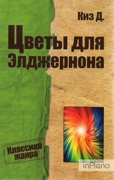 Купить книгу цветы для элджернона в украине цветы искусственные в розницу купить