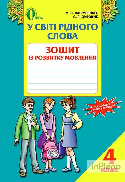 зошит з розвитку мовлення 4 клас захарйчук онлайн