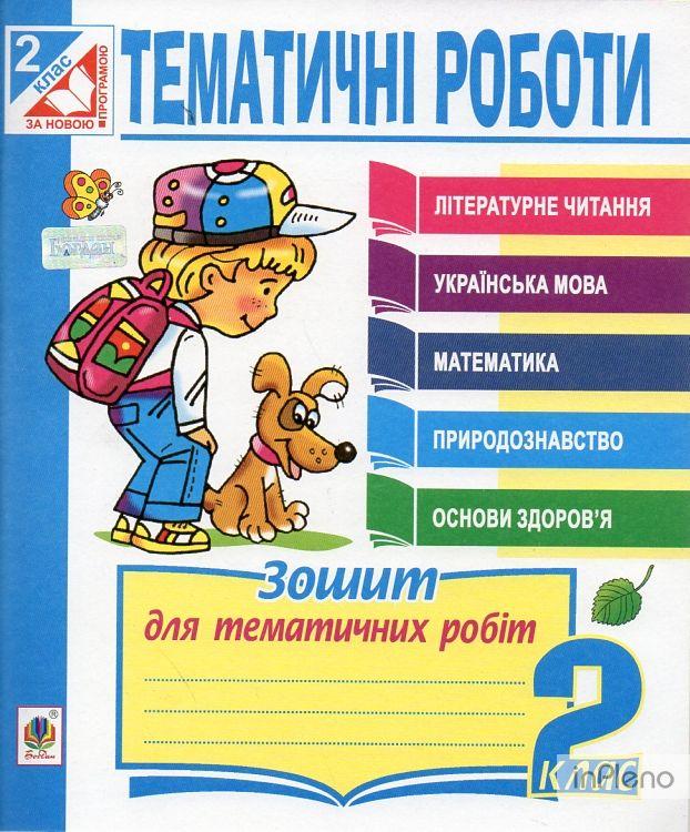 Тематичні роботи. Літературне читання 2e3803869dab7