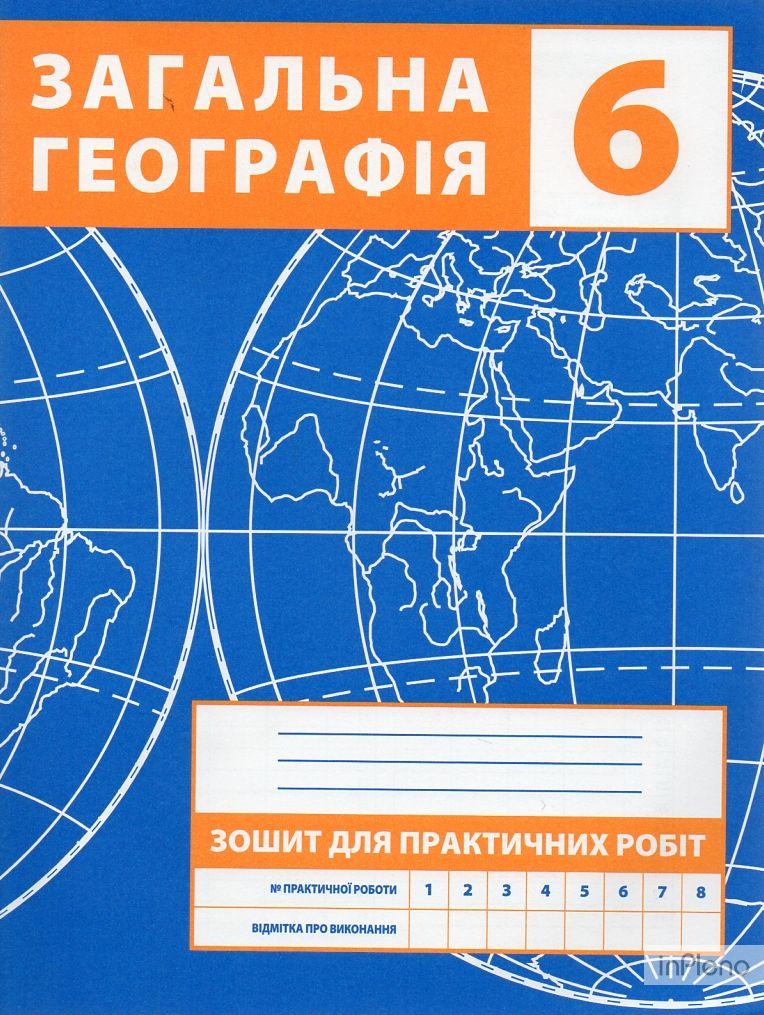Ответи на географія для практичних робіт 7 класс для вчителя географіи