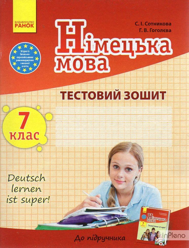 Гдз З Німецької Мови Сотникова Нова Програма