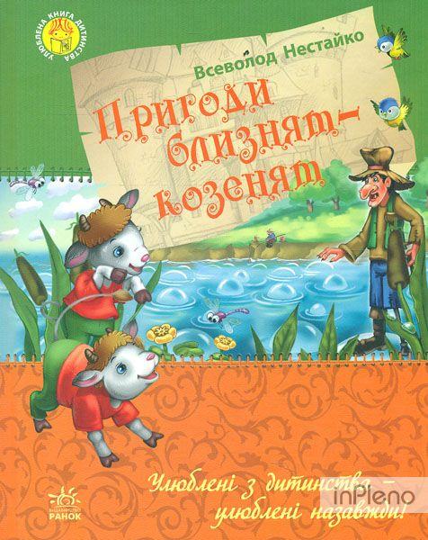 Пригоди близнят козенят (Улюблена книга дитинства) 5c8c99b48c811