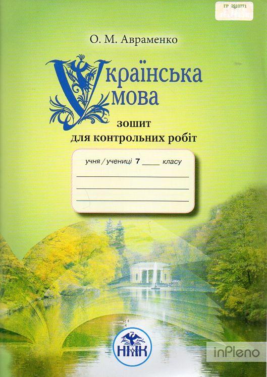 Украинская литература 5 класс авраменко 2013 решебник