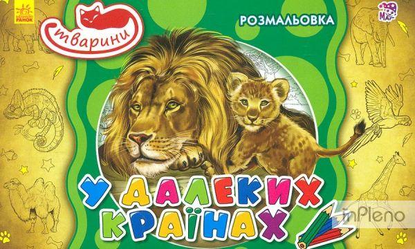 Тварини. У далеких країнах. Розмальовка — Купити книги в Україні ... 21c05fec99396