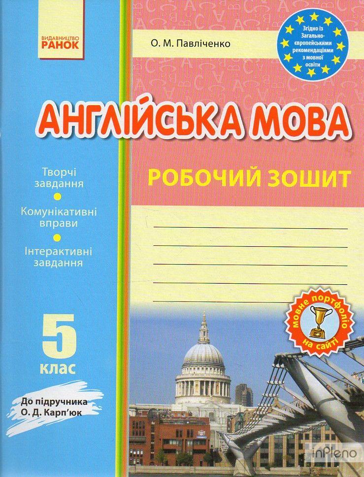 Павліченко мова 6 клас гдз англ.