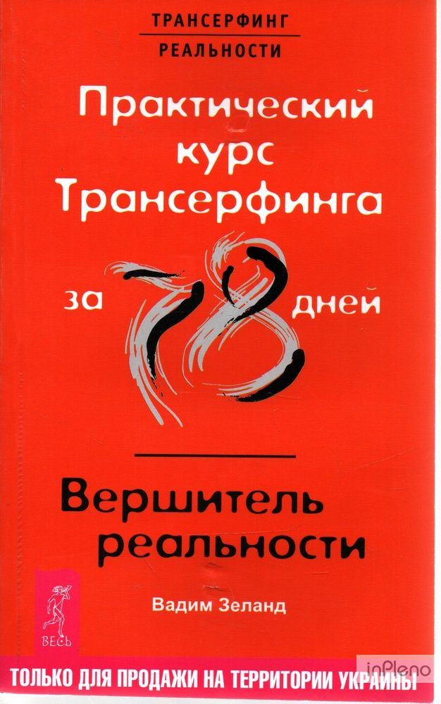 ВАДИМ ЗЕЛАНД ПРАКТИЧЕСКИЙ КУРС ТРАНСЕРФИНГА ЗА 78 ДНЕЙ СКАЧАТЬ БЕСПЛАТНО