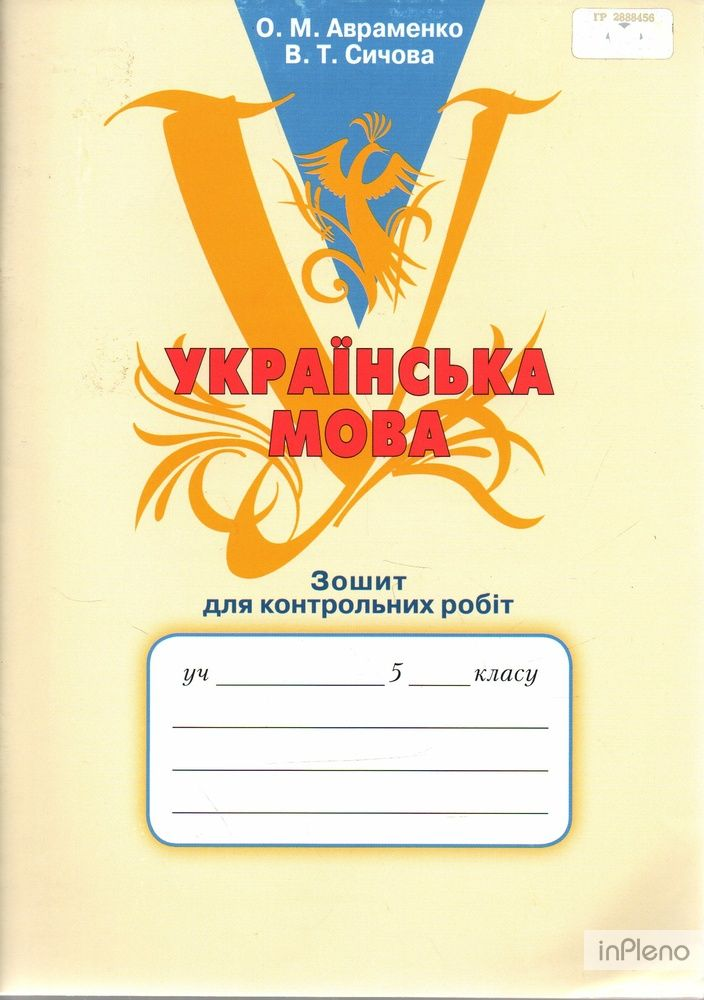 авраменко мова гдз украинська