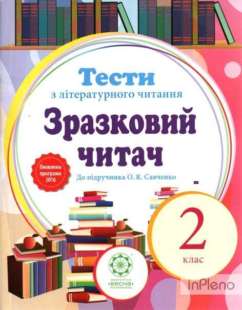 з 3 літературного для класу читання гдз