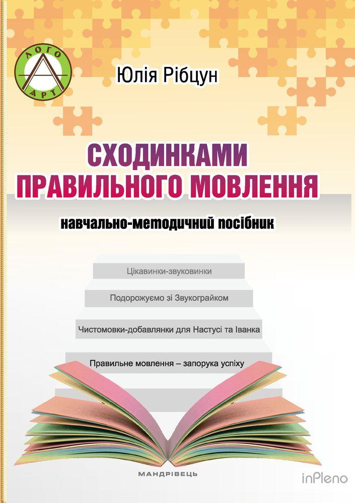 Сходинками правильного мовлення : навчально-методичний посібник