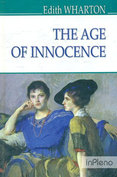 The Age of Innocence = Пора невинності. (American Library)