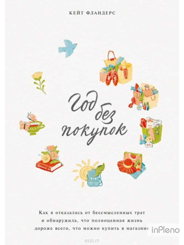 Год без покупокThe Year of Less. How I Stopped Shopping, Gave Away My Belongings, and Discovered Life is Worth More Than Anything You Can Buy in a Store