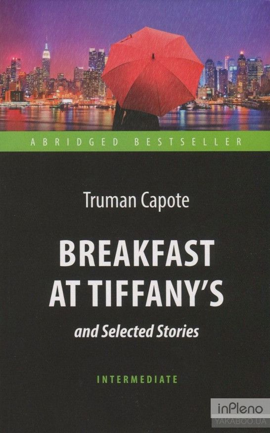 Завтрак у Тиффани (Breakfast at Tiffany's and Selected Stories). Книга для чт. на англ. яз.  Interme