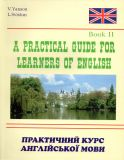 A Practical Guide for Learners of English. Книга 2.