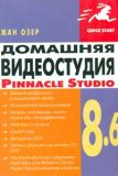Домашняя видеостудия. Pinnacle Studio 8.6