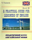 A Practical Guide for Learners of English. Книга 3.