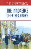 The innocence of father Brown / Смиренність отця Брауна (English Library)