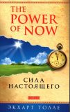 "Сила настоящего. Руководство к духовному пробуждению. ""The Power of now"""