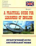 A Practical Guide for Learners of English. Книга 1.