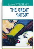 The Great Gatsby / Великий Гетсбі (American Library)