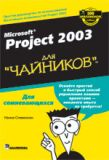 Microsoft Project 2003 для чайников.