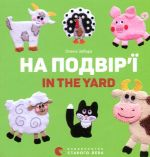 На подвір'ї. In the yard (А7ф. карт)