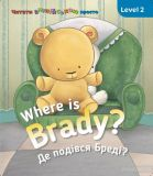 Where is Braddy? Де є Бреді?. Level 2