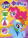 Форми. My Little Pony