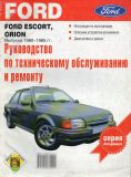 Руководство по експл.,техн. обсл. и рем.авт.Ford Escort,Orion вы