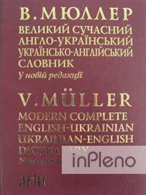 Англо - украинский словарь мюллера 450000