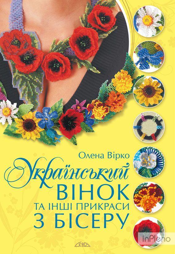 Український вінок та інші прикраси з бісеру.  Квіткові орнаменти та обємні квіти в прикрасах з бісеру.