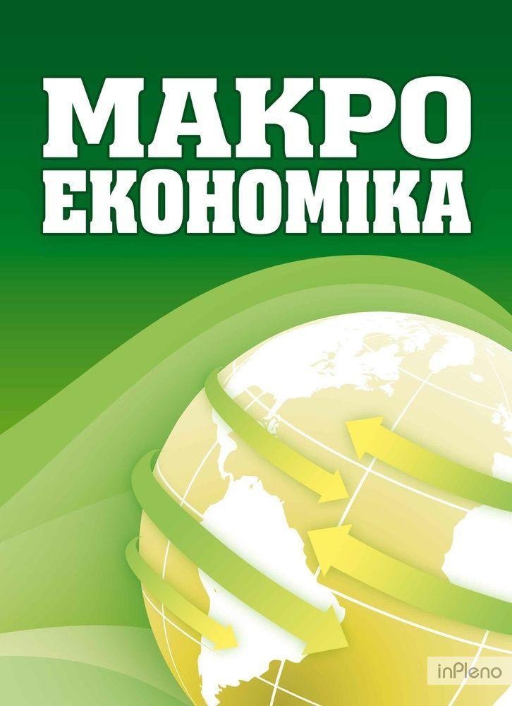 Макро и микроэкономика схема