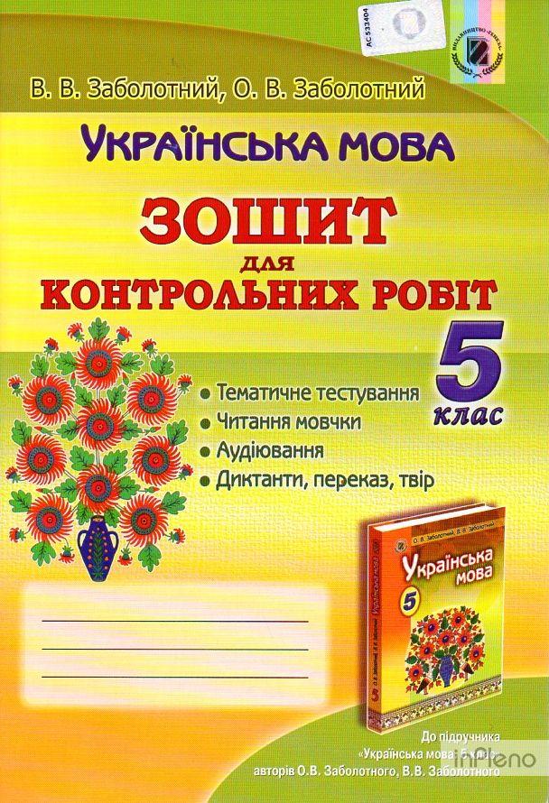 8 клас дячков с в , литовченко с д переглянути просмотреть історія україни