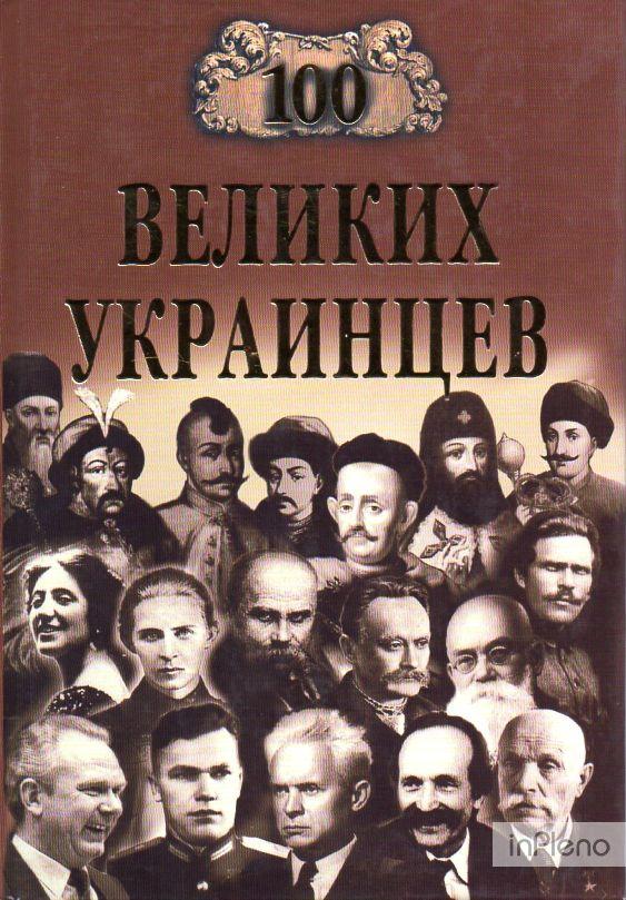 100 великих украинцев