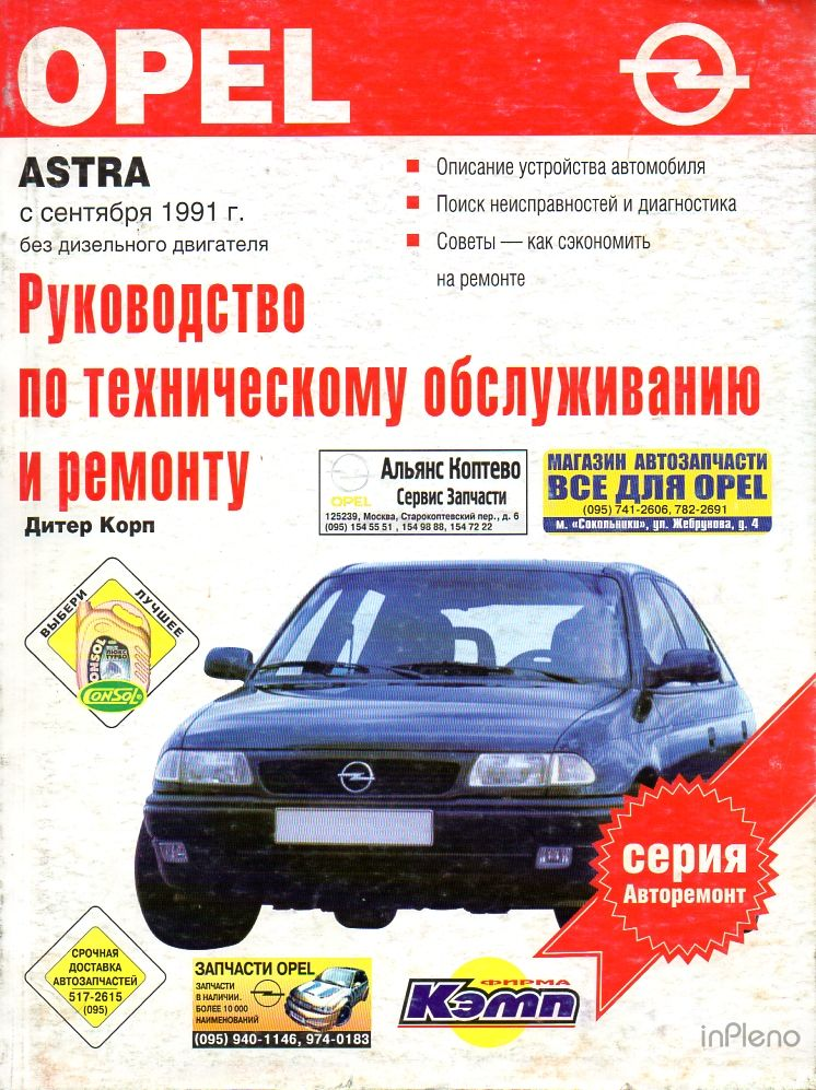 Руководство По Ремонту Автомобиля Opel Astra