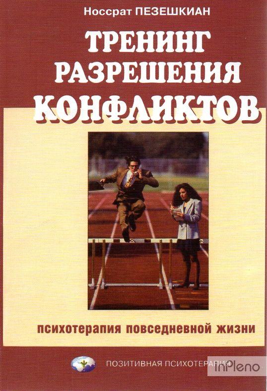 книги носсрата пезешкиана