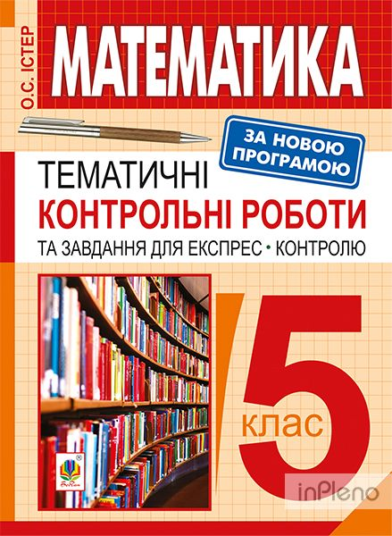 Українська мова, 5 клзошит для контрольних робіт (для знз з навчанням російською мовою)