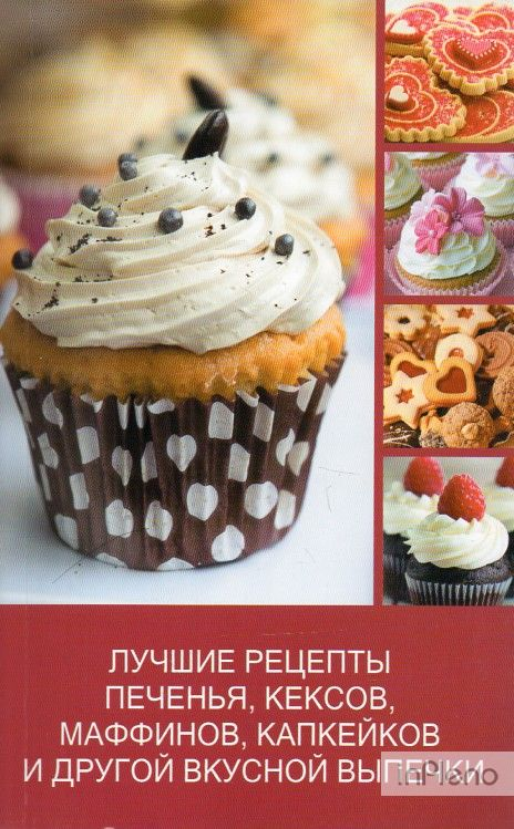 Рецепт кексов и маффинов