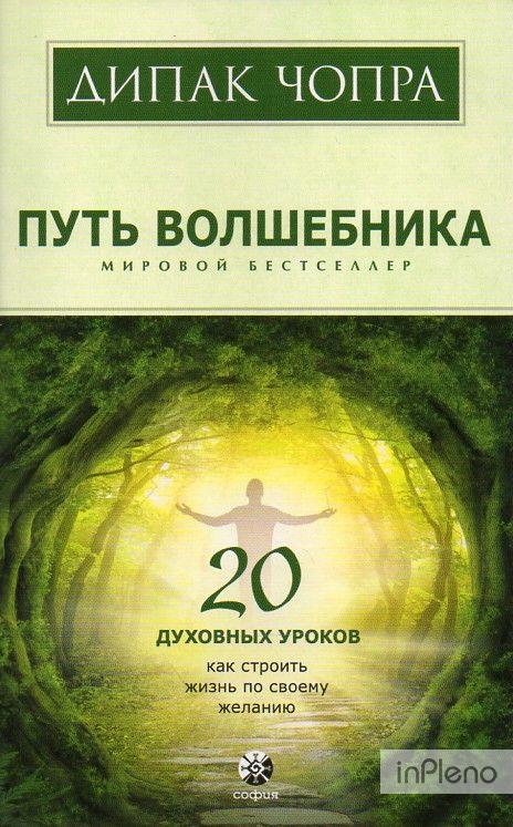 7 духовных законов успеха книга скачать