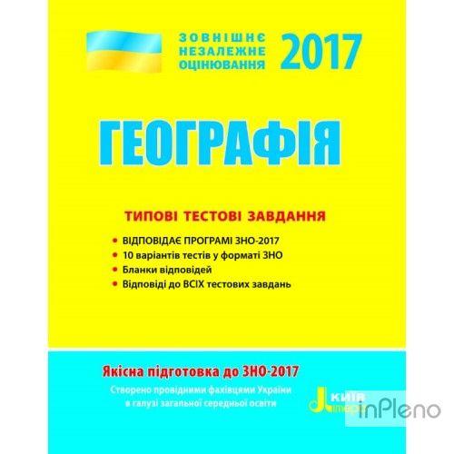 Зно 2018 українська мова та література когда