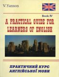A Practical Guide for Learners of English. Книга 4.